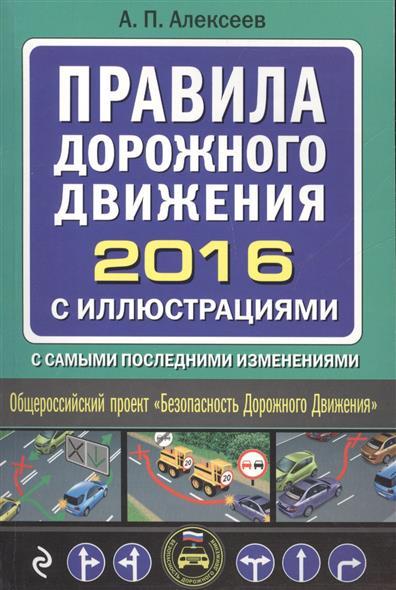 Правила дорожного движения 2016 с иллюстрациями с самыми последними изменениями