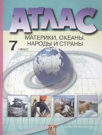 Атлас Н/Р Материки океаны народы и страны 7 кл