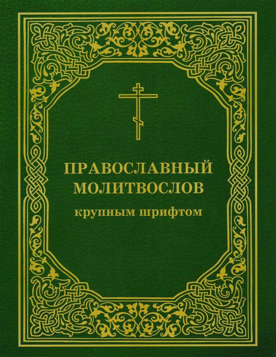 Православный молитвослов крупным шрифтом православный толковый молитвослов