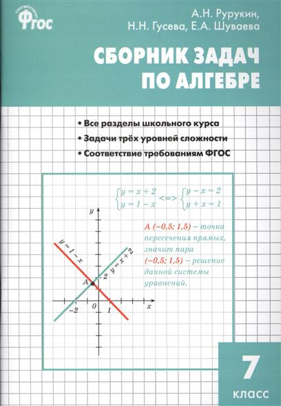 Сборник задач по алгебре. 7 класс