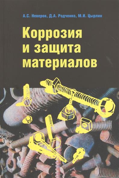 Коррозия и защита материалов: Учебное пособие