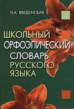 Школьный орфоэпический словарь рус. языка Словарь ударений
