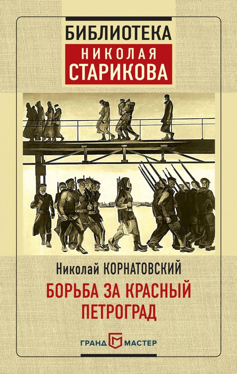 Корнатовский Н. Борьба за Красный Петроград