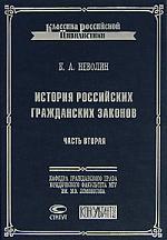 История рос. гражд. законов Ч.2 Книга вторая об имуществах