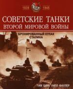 Советские танки Второй мировой войны