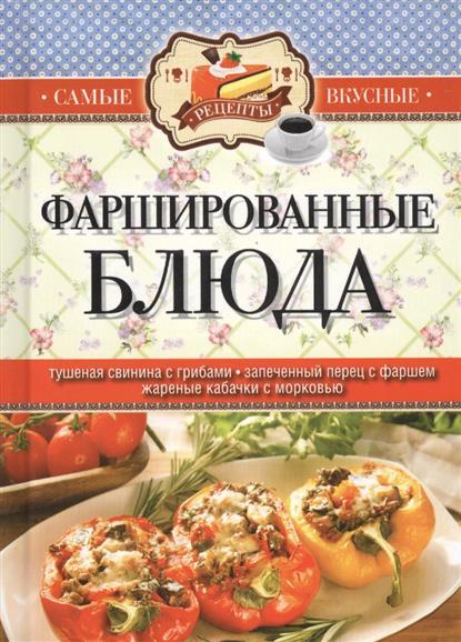 Кашин С. (сост.) Фаршированные блюда руфанова е сост фаршированные овощи