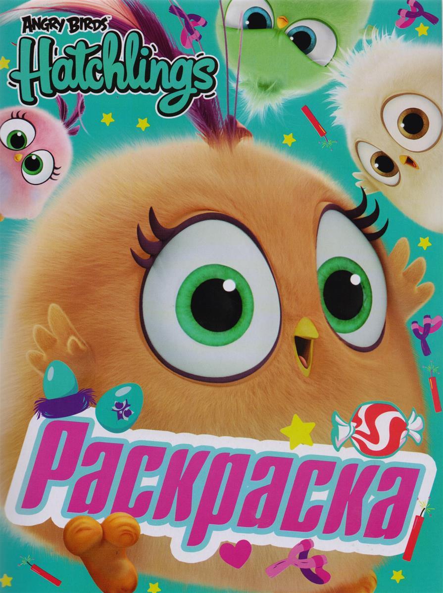 Данэльян И. (ред.) Angry Birds Hatchlings. Знакомьтесь, птенцы! Раскраска данэльян и ред angry birds hatchlings игры с наклейками более 80 наклеек