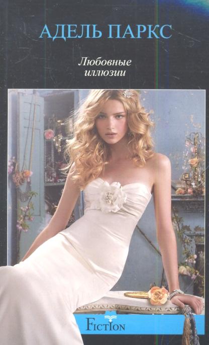 Фото Паркс А. Любовные иллюзии. Роман ISBN: 9785227041302