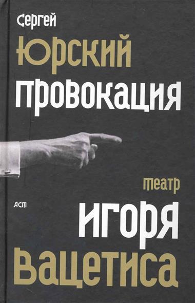 Провокация Театр Игоря Вацетиса