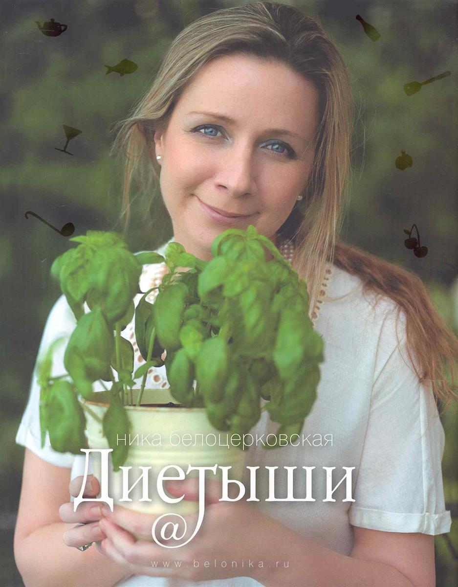 Белоцерковская Н. Диетыши