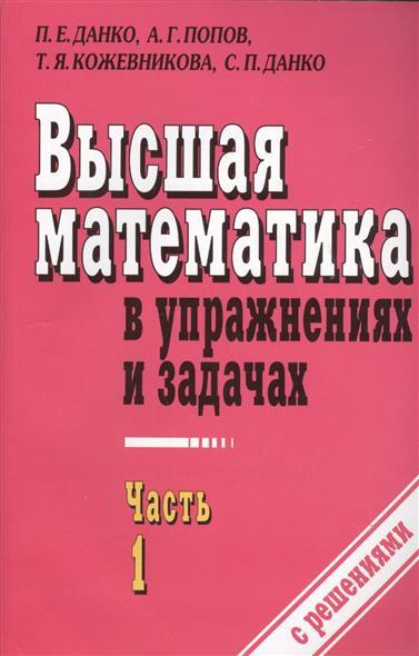 Высшая математика в упражнениях и задачах. В двух частях. Часть 1. 7-е издание, исправленное