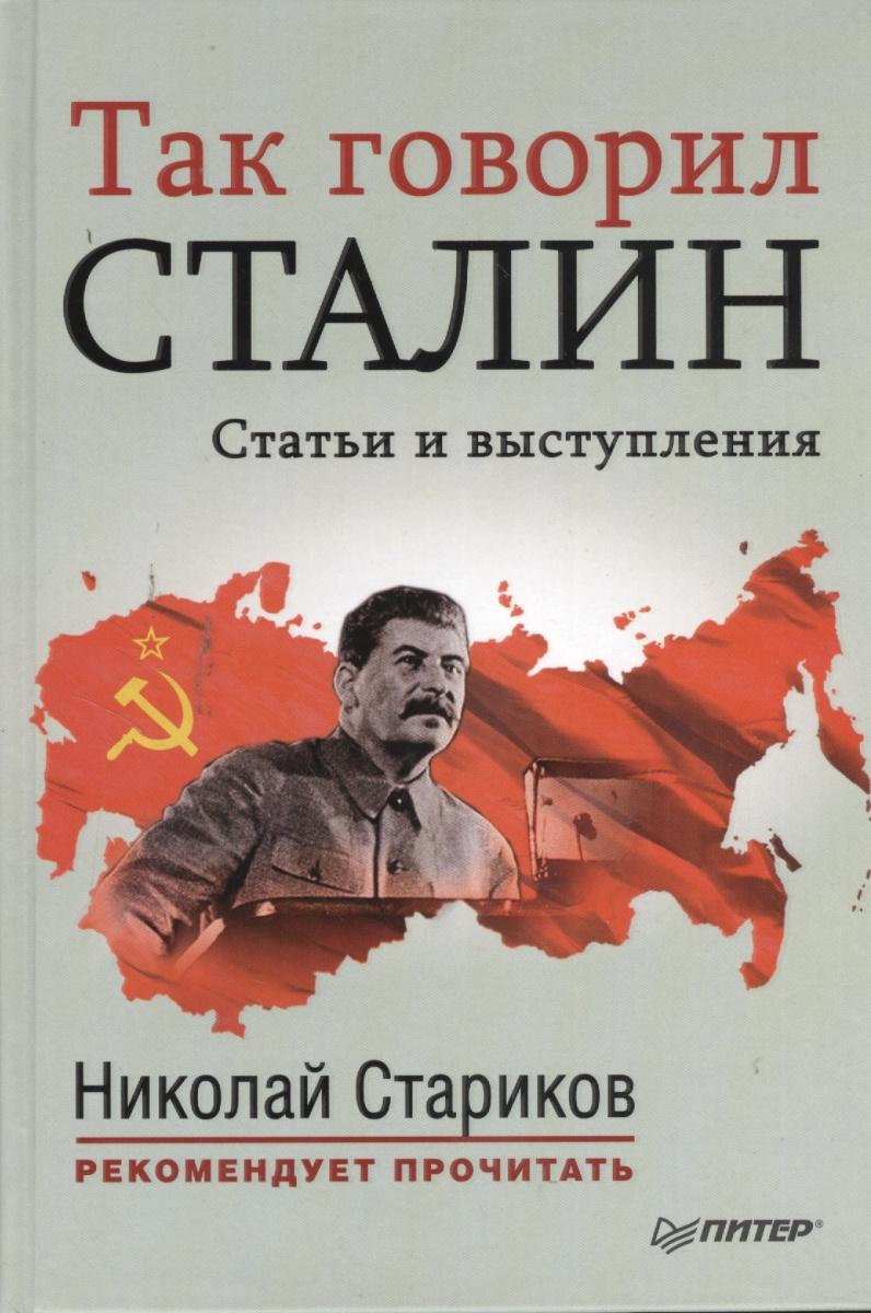 Стариков Н. (сост.) Так говорил Сталин. Статьи и выступления николай левичев pro политику статьи выступления интервью