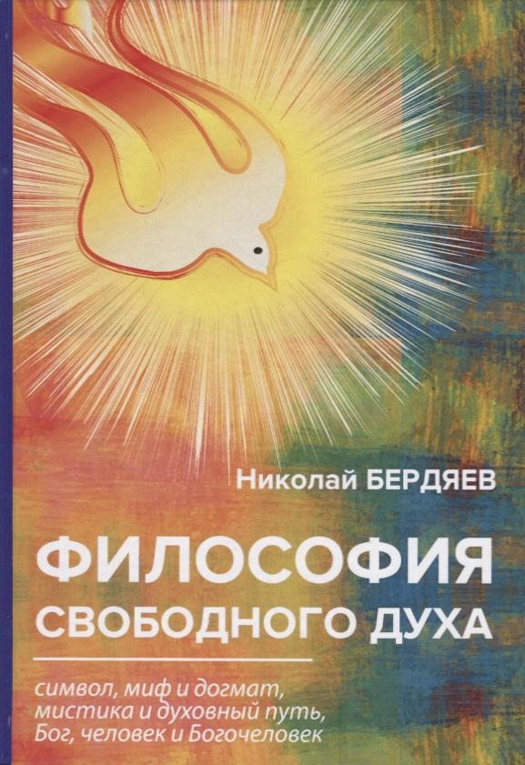 Бердяев Н. Философия свободного духа н а бердяев и единство европейского духа