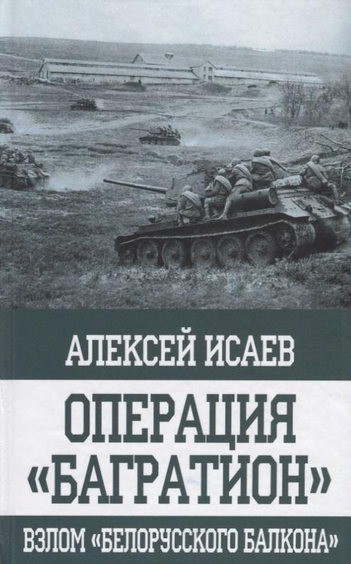 Исаев А. Операция Багратион. Взлом Белорусского балкона операция багратион в гродно