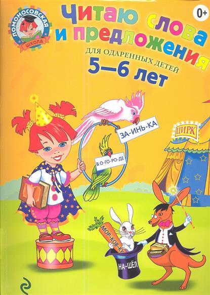 Пятак С. Читаю слова и предложения. Для детей 5 - 6 лет. эксмо читаю слова и предложения для детей 6 7 лет