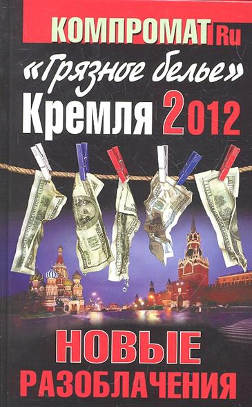 Грязное белье Кремля 2012 Новые разоблачения