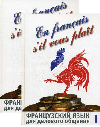 Сидорова И., Лазарева И., Базь А., Микулик Н. Французский язык для делового общения (комплект из 2 книг +CD) лазарева и лось в облаке