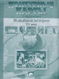 К/К с заданиями Новейшая история 20 века