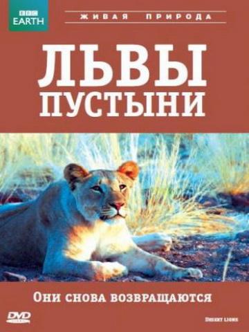 BBC: Львы пустыни