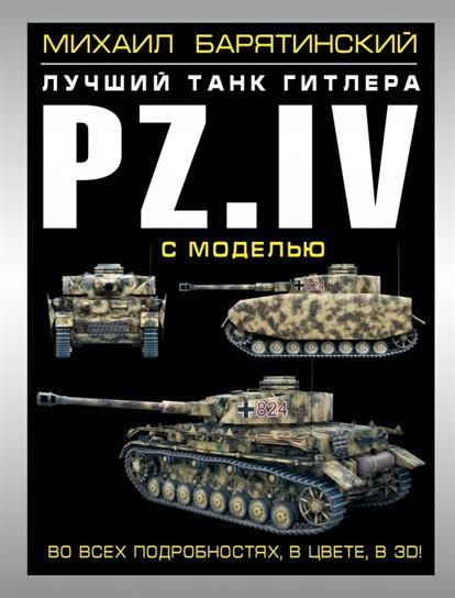 Барятинский М. Лучший танк Гитлера Pz.IV с моделью. Цветные компьютерные модели, самая полная информация