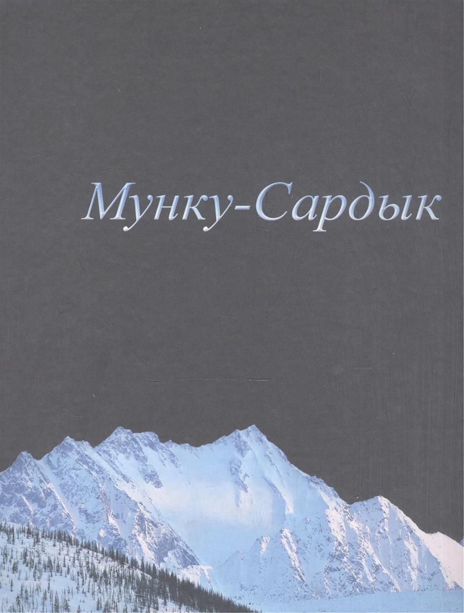 Золотарев В., Еременко А. Фотоальбом Мунку-Сардык
