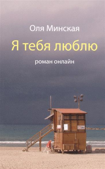 Минская О. Я тебя люблю. Роман онлайн