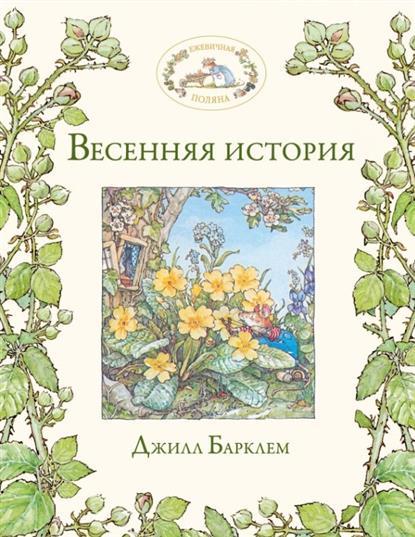 Барклем Дж. Весенняя история барклем д весенняя история