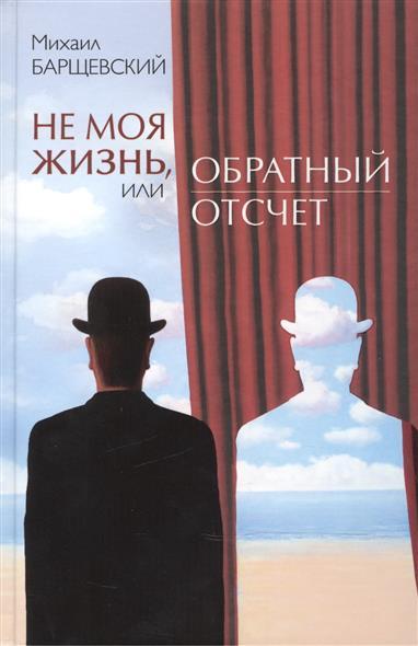 Барщевский М. Не моя жизнь, или Обратный отсчет лафани ф рено г обратный отсчет