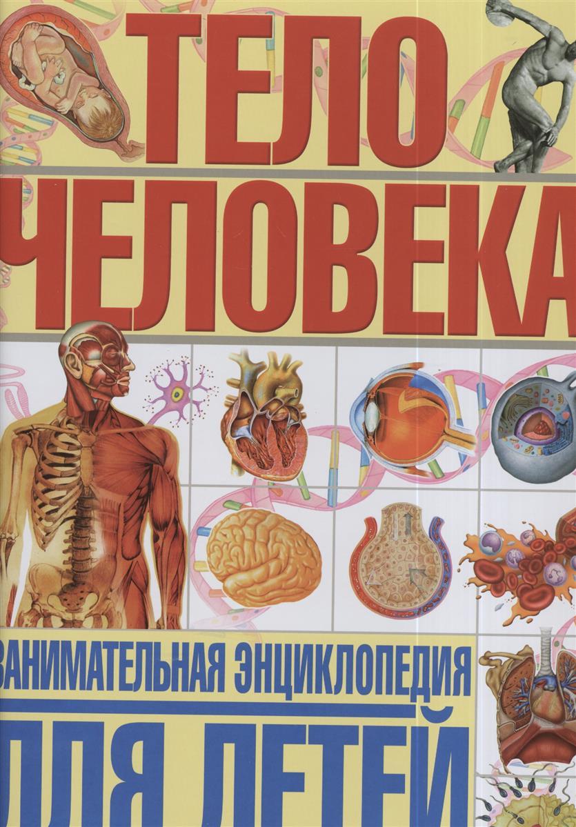 Гуиди В. Тело человека. Занимательная энциклопедия для детей паркер с тело человека энциклопедия для детей