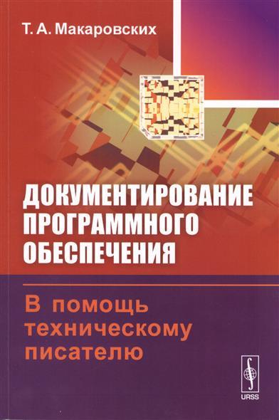 Макаровских Т. Документирование программного обеспечения. В помощь техническому писателю color image watermarking using matlab