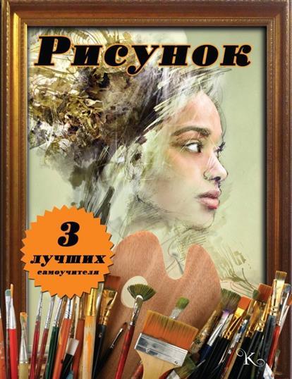 Рисунок. 3 лучших самоучителя (комплект из 3 книг) рисунок 3 лучших самоучителя комплект