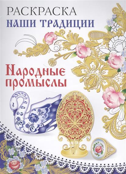 Ефремова Е., Куркулина В., Немирова Е. и др. (худ.) Наши традиции. Народные промыслы. Раскраска