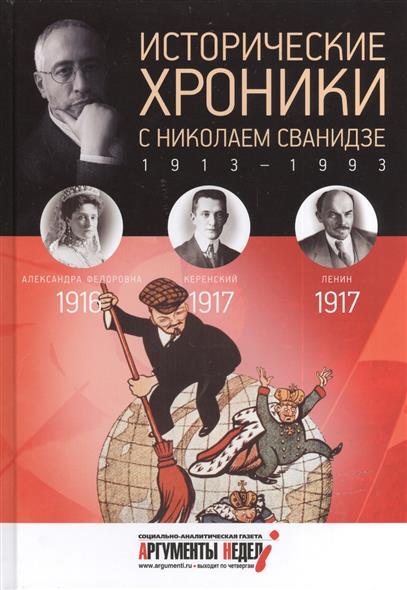 Исторические хроники с Николаем Сванидзе. Выпуск 2. 1916, 1917