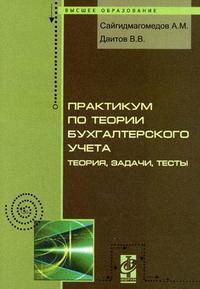 Сайгидмагомедов А. Практикум по теории бух. учета Теория задачи и тесты яковенко м теория бух учета яковенко