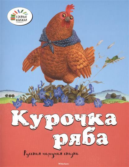 Рахманова С.: Курочка Ряба. Русская народная сказка