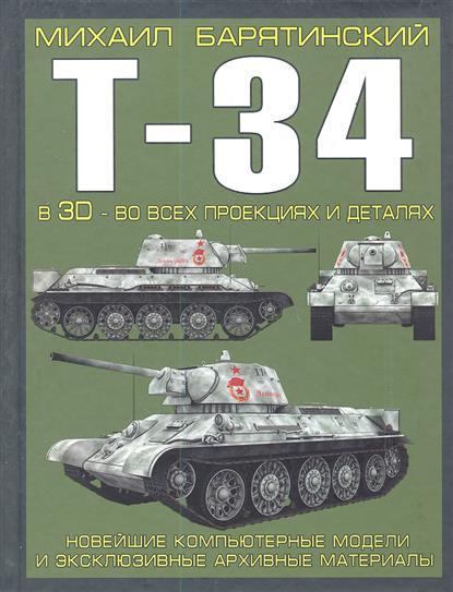 Т-34 в 3D во всех проекциях и деталях. Новейшие компьютерные модели и эксклюзивные архивные материалы