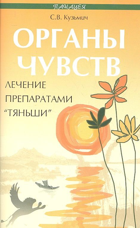 Кузьмич С. Органы чувств: лечение препаратами Тяньши рюкзак prival кузьмич 45 khaki