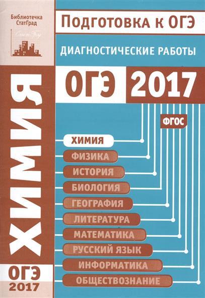 Еремина И. (сост.) Химия. Подготовка к ОГЭ в 2017 году. Диагностические работы