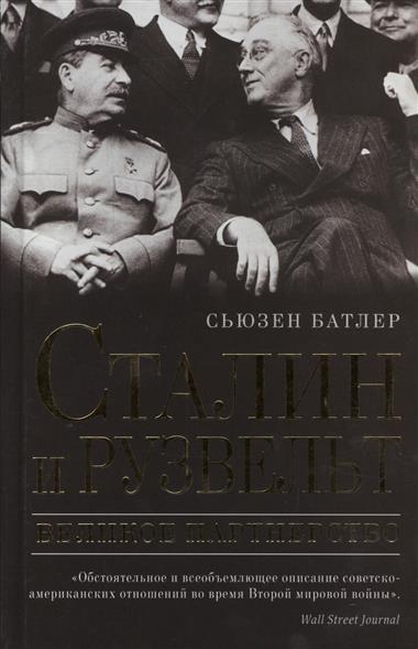 Батлер С. Сталин и Рузвельт. Великое партнерство герберт фейс черчилль рузвельт сталин война которую они вели и мир которого они добились isbn 5 9524 0394 8