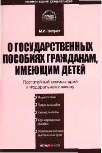 Комм. к ФЗ О гос. пособиях гражданам имеющих детей