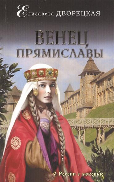 Дворецкая Е. Прямиславы