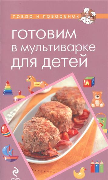 Савинова Н. Готовим в мультиварке для детей экспресс рецепты готовим в мультиварке