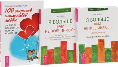 Шереметьев К., Якобсен О. 100 секретов счастливой жизни + Я больше вам не подчинюсь (2 шт.) (комплект из 3 книг)