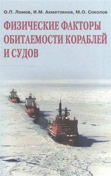 Ломов О., Ахметзянов И., Соколов М. Физические факторы обитаемости кораблей и судов