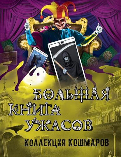 Охотников С., Неволина Е., Арсеньева Е., Веркин Э. Большая книга ужасов. Коллекция кошмаров