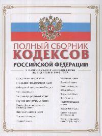 Полный сборник кодексов РФ