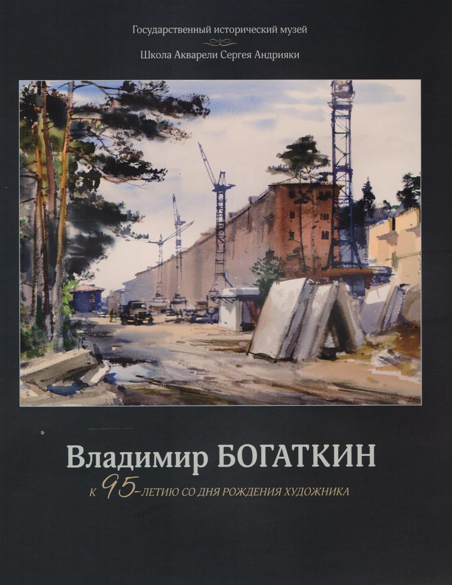 Кречетова М., Греков В., Погодин В. (сост.) Каталог выставки.