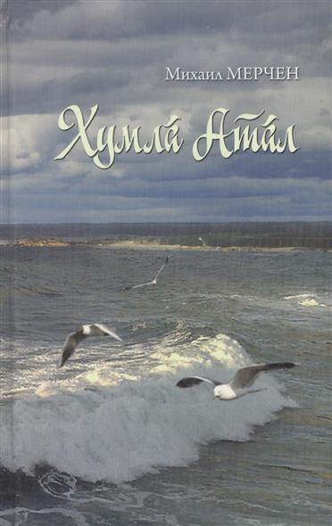 Мерчен М. Волга в бурю автозапчасти на а м волга сайбер