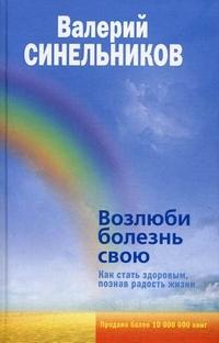 Синельников В. Возлюби болезнь свою возлюби свои привычки