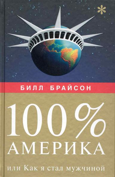 100% Америка или Как я стал мужчиной